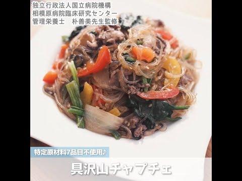 画像: 君とごはんレシピ集 具沢山チャプチェ youtu.be