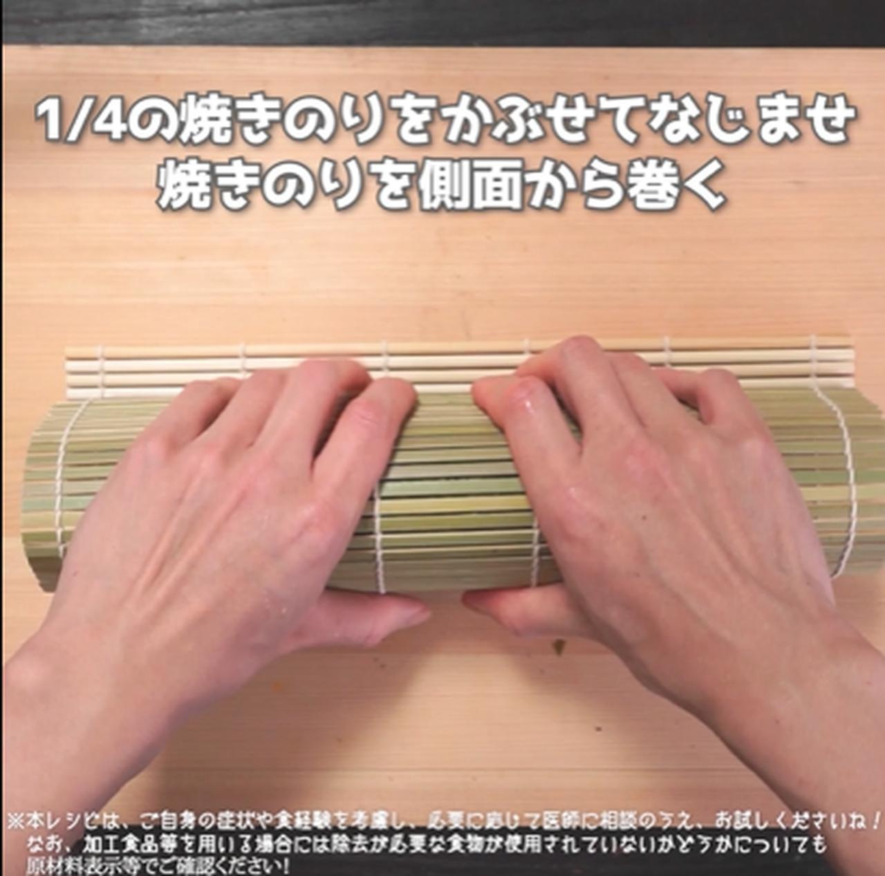 画像10: 作り方