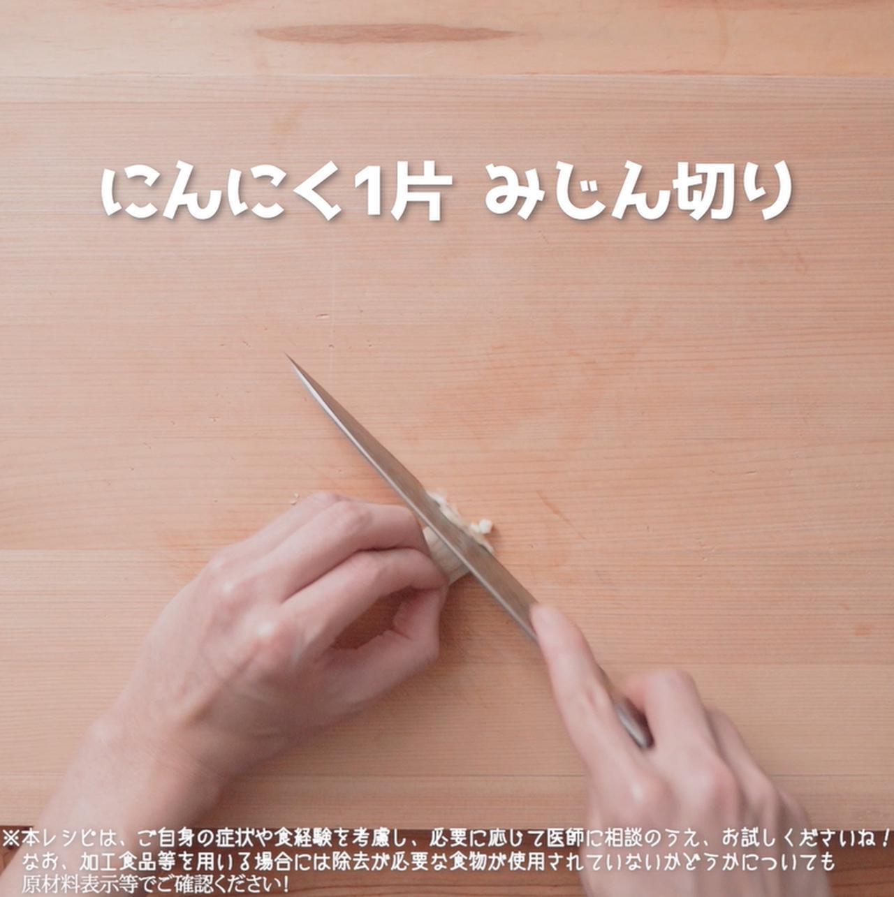 画像4: 作り方