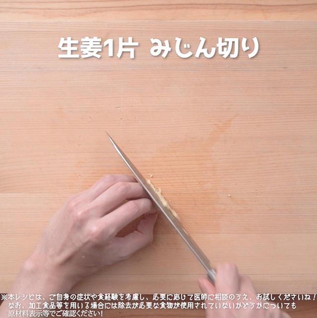 画像5: 作り方