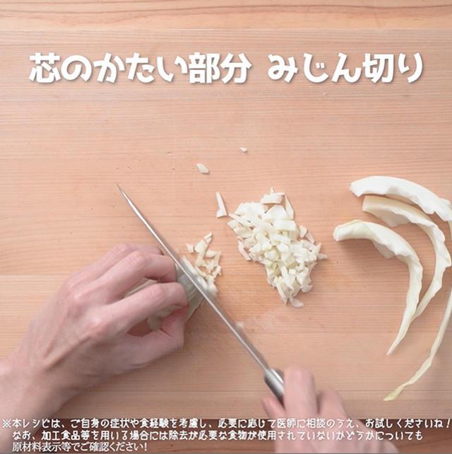 画像2: 作り方