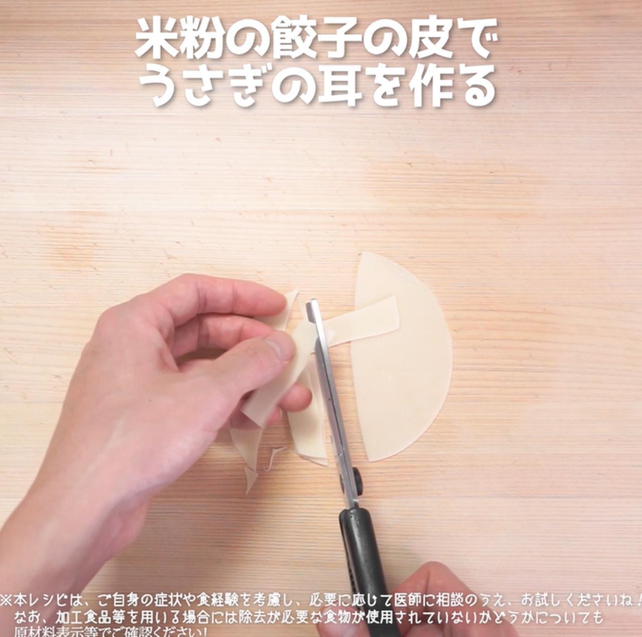 画像3: 作り方