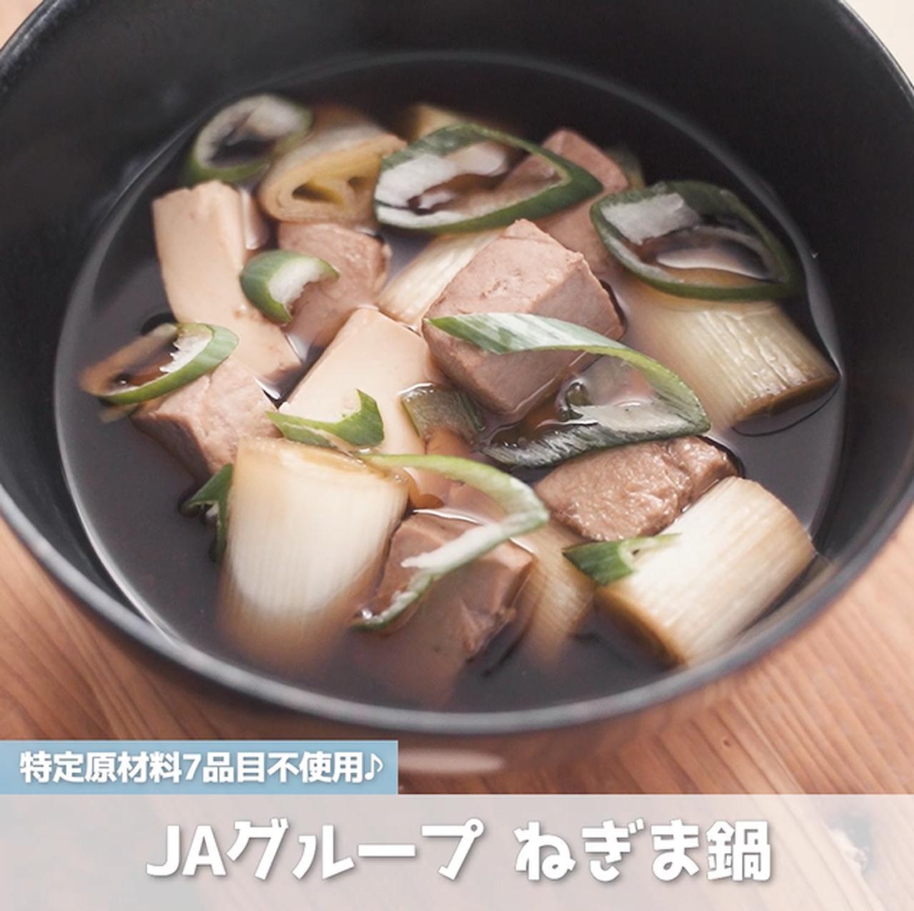 画像: 簡単ねぎとまぐろで作るねぎま鍋 - 君とごはん