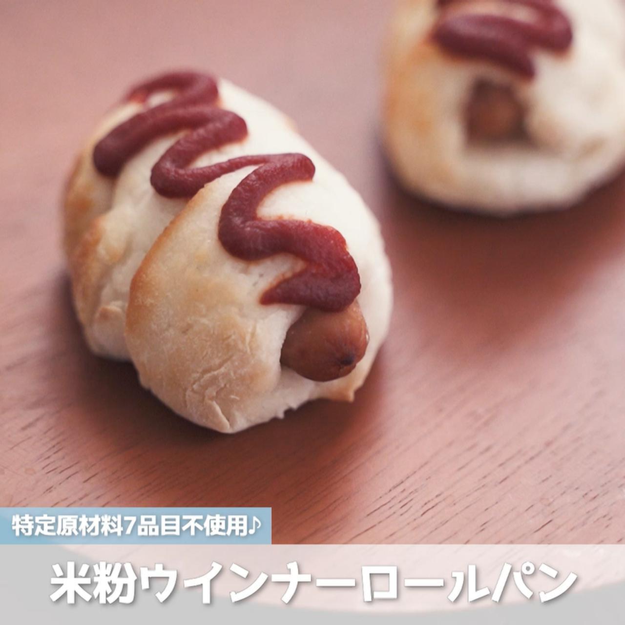 画像: 朝ごはんにピッタリ米粉のウインナーロールパン - 君とごはん