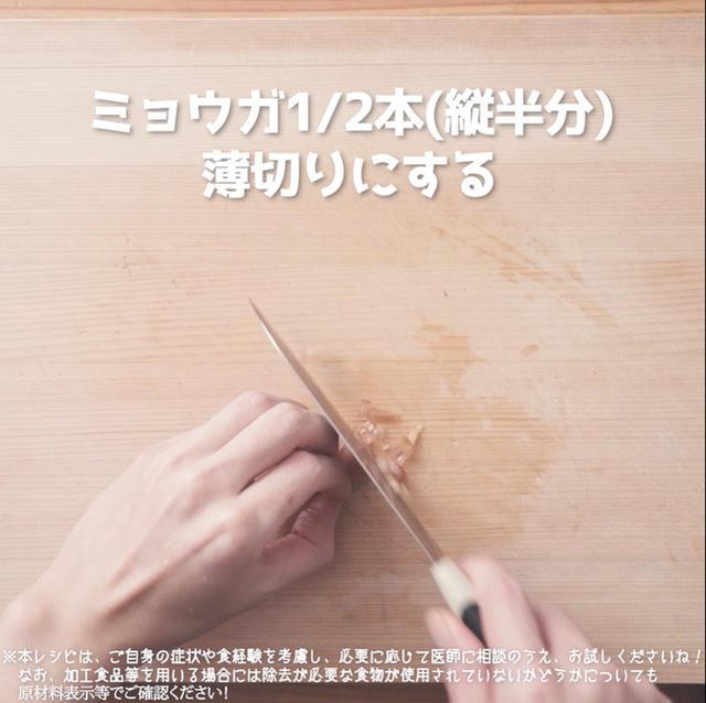 画像6: 作り方