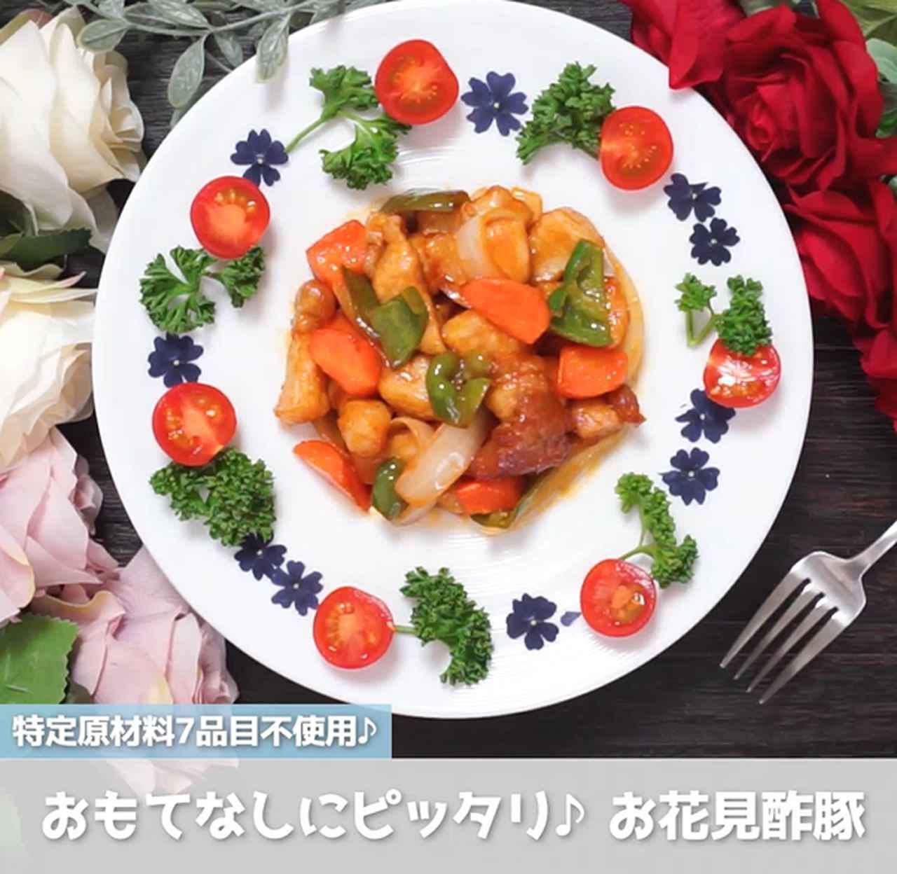 画像: みんなで食べたい酢豚 - 君とごはん