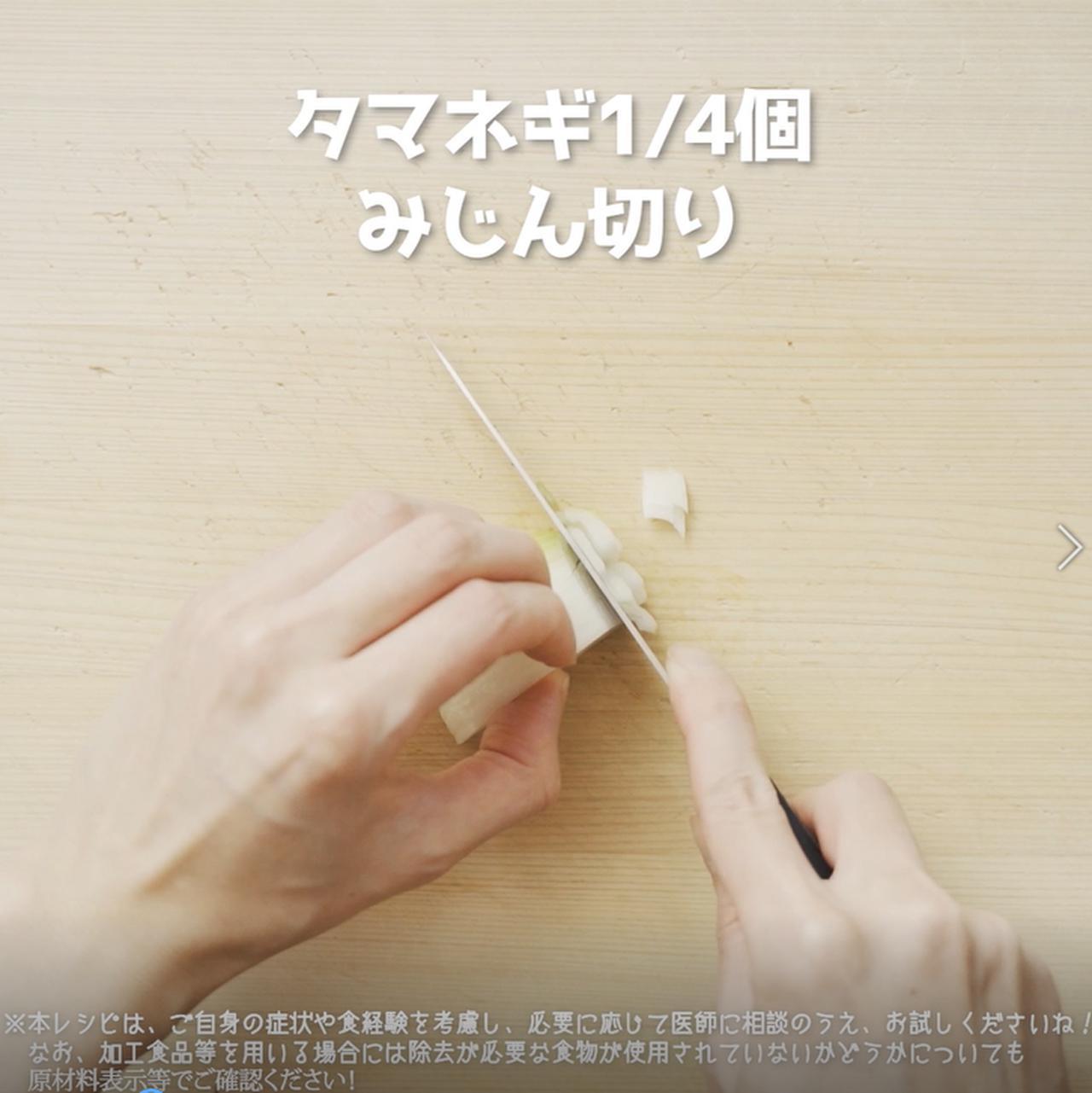 画像1: 作り方