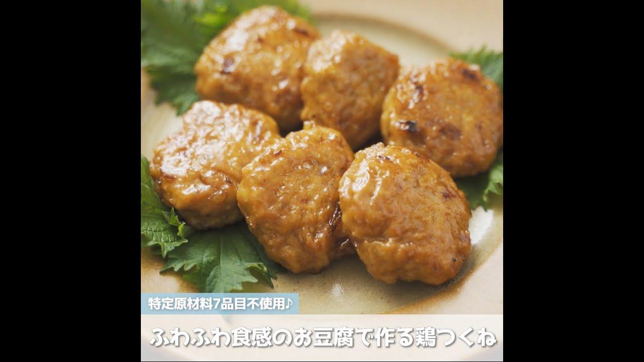 画像: 君とごはん【食物アレルギーレシピ】ふわふわ食感のお豆腐で作る鶏つくね【卵・乳・小麦不使用】 youtu.be