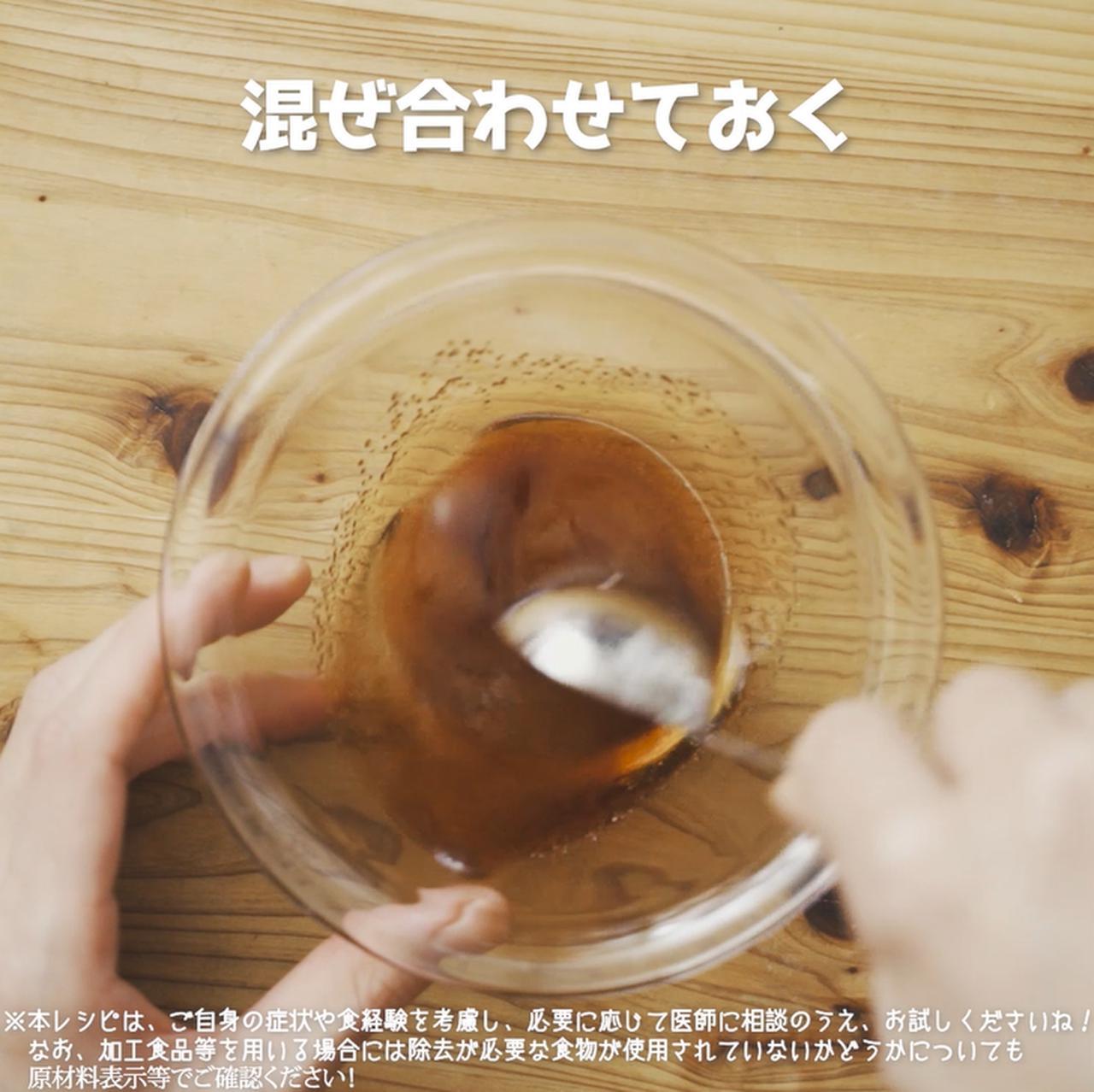 画像12: 作り方