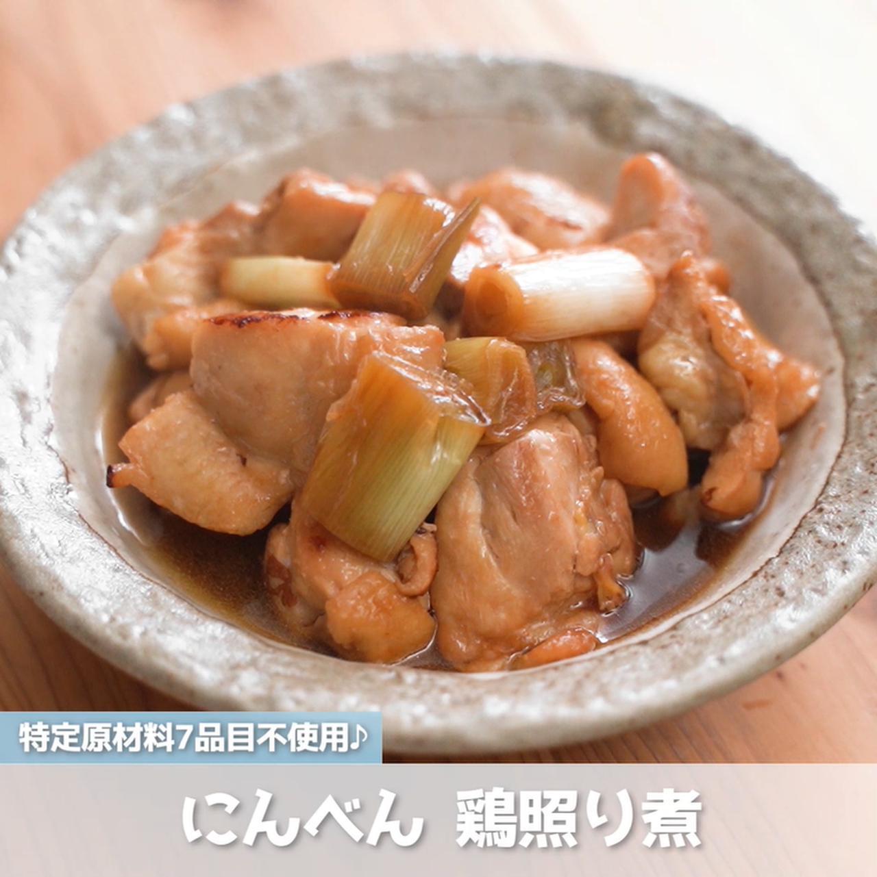 画像: 味がしみる簡単に作れる鶏照り煮 - 君とごはん