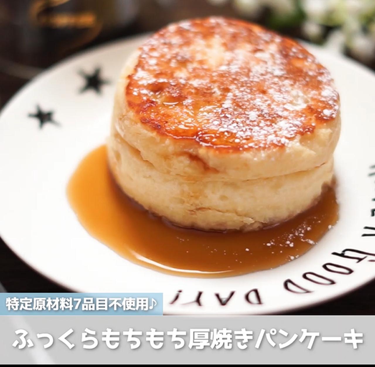 画像: ふっくらもちもち豆腐と米粉の厚焼きパンケーキ - 君とごはん