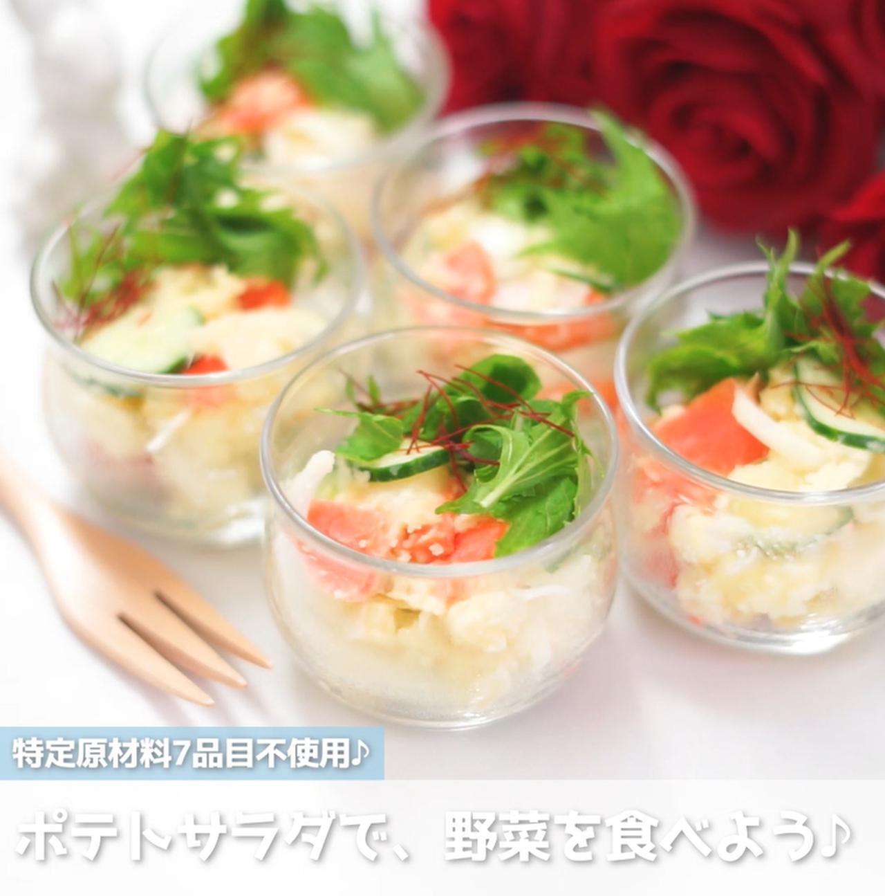 画像: たまご不使用のマヨネーズで作るポテトサラダ - 君とごはん