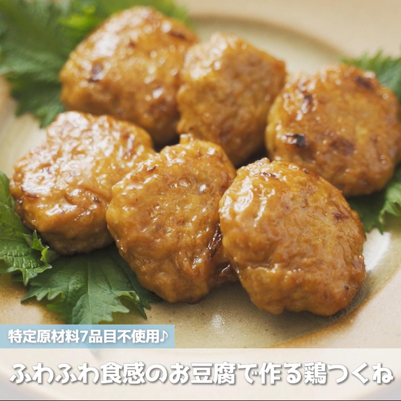 画像: ふわふわ食感のお豆腐で作る鶏つくね - 君とごはん