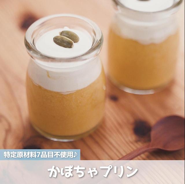 画像: 卵も牛乳も使わないかぼちゃプリン - 君とごはん