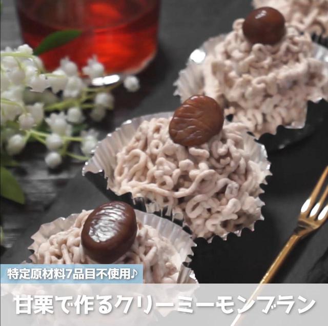画像: ココナッツクリームでできるモンブラン - 君とごはん