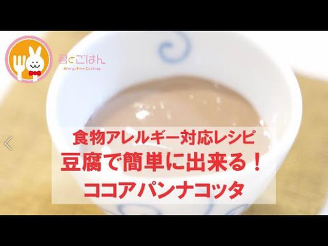 画像: 君とごはん【食物アレルギーレシピ】豆腐を使って簡単に出来る!ココアパンナコッタ【卵・乳・小麦不使用】 youtu.be