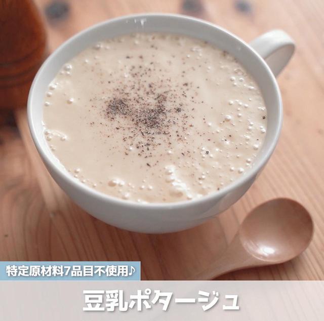 画像: 豆乳とお味噌で作るポタージュ - 君とごはん