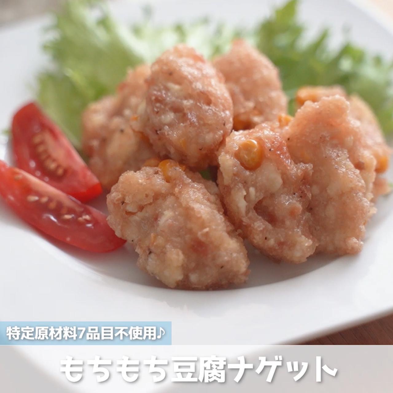 画像: もちもちふわふわやみつき食感の豆腐ナゲット - 君とごはん