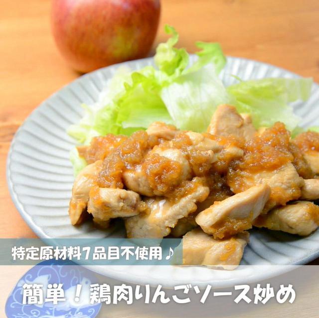 画像: 漬けて焼くだけ簡単鶏肉りんごソース炒め - 君とごはん