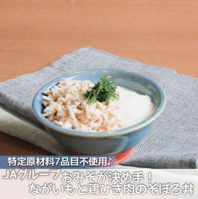画像: ごはんがすすむ長芋と鶏ひき肉のそぼろ丼 - 君とごはん