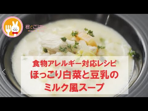 画像: 君とごはん【食物アレルギーレシピ】ほっこりあったか白菜と豆乳のミルク風スープ【卵・乳・小麦不使用】 youtu.be