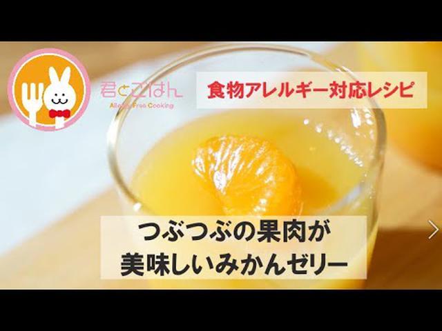 画像: 君とごはん【食物アレルギーレシピ】つぶつぶの果肉が美味しいみかんゼリー【卵・乳・小麦不使用】 youtu.be