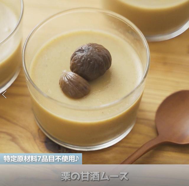画像: 簡単にできてすっきり甘い栗の甘酒ムース - 君とごはん