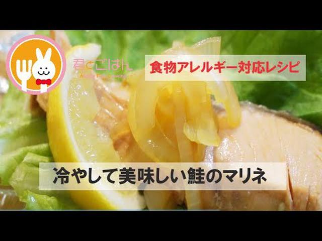 画像: 君とごはん【食物アレルギーレシピ】冷やして美味しい鮭のマリネ【卵・乳・小麦不使用】 youtu.be