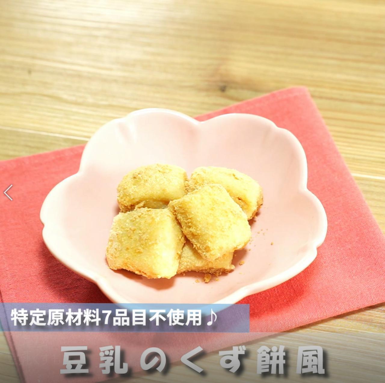 画像: 豆乳で作る簡単くずもち - 君とごはん