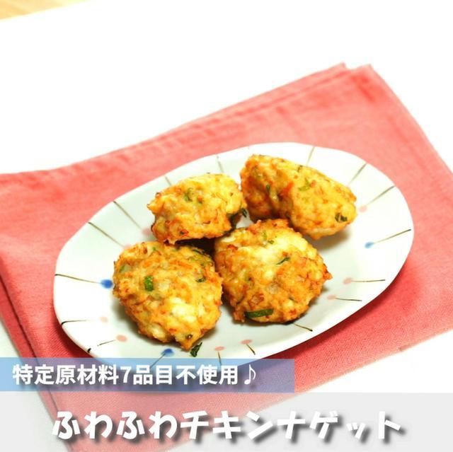 画像: 豆腐と鶏ひき肉で作るフワフワチキンナゲット - 君とごはん