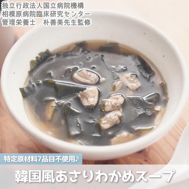 画像: 韓国風あさりとわかめのスープ - 君とごはん