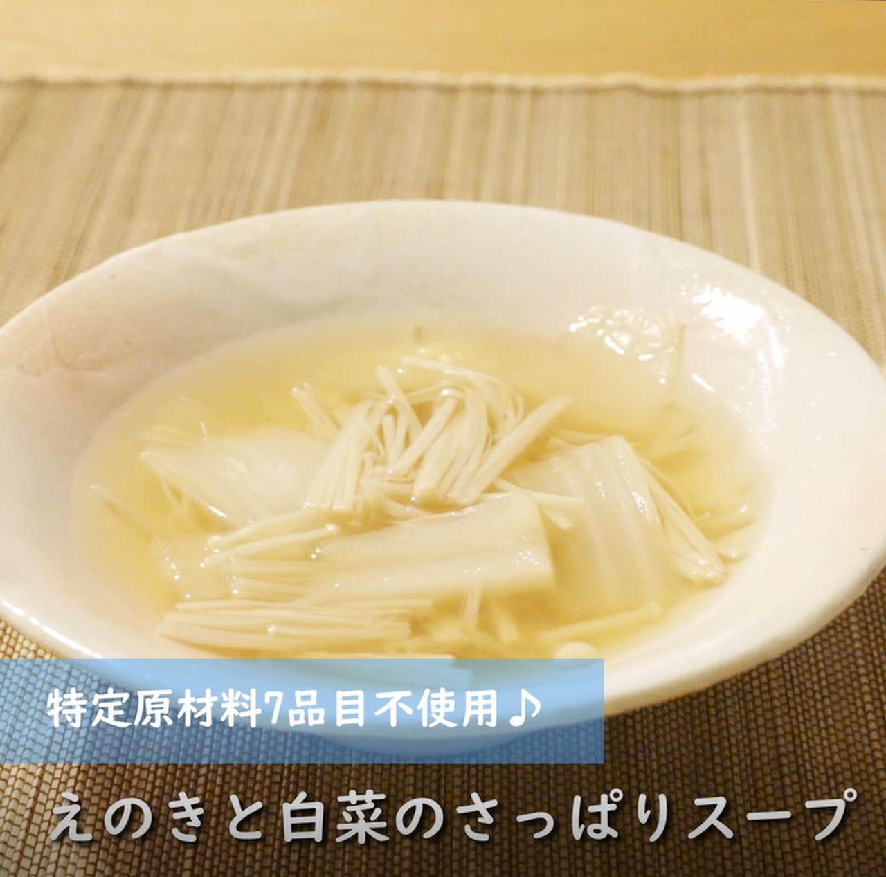画像: えのきと白菜のさっぱりスープ - 君とごはん