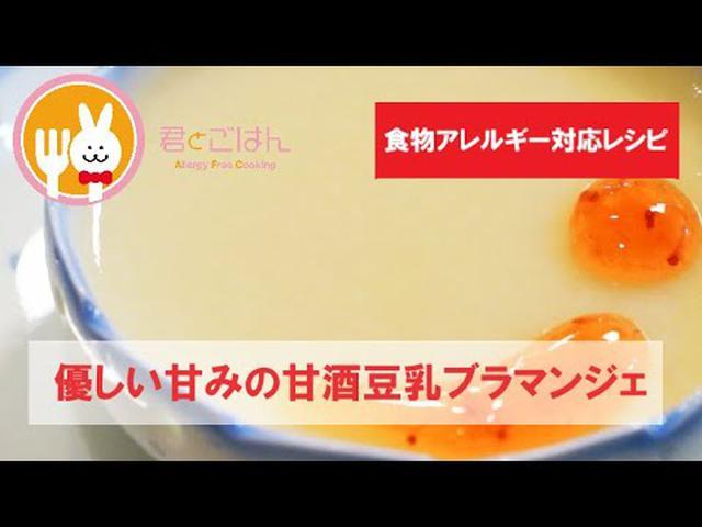 画像: 君とごはん【食物アレルギーレシピ】優しい甘みの甘酒豆乳ブラマンジェ【卵・乳・小麦不使用】 youtu.be