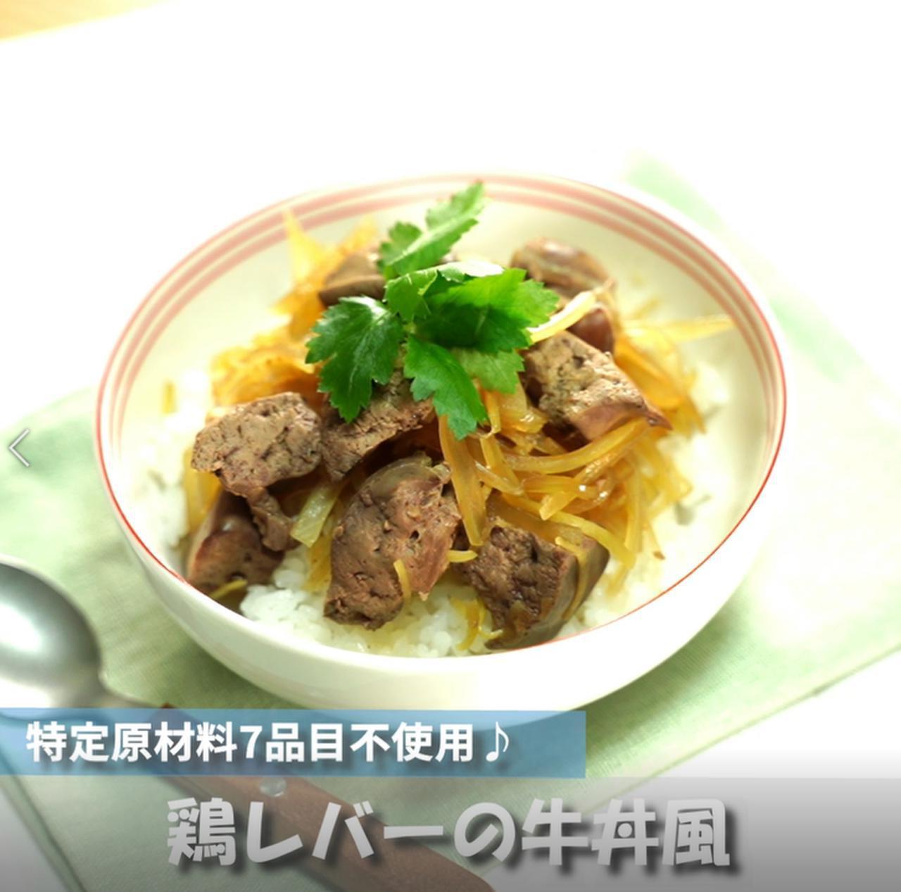 画像: 栄養たっぷり鶏レバーの牛丼風 - 君とごはん