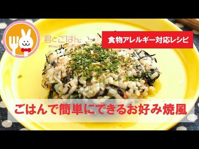 画像: 君とごはん【食物アレルギーレシピ】ごはんで簡単にできるお好み焼風【卵・乳・小麦不使用】 youtu.be