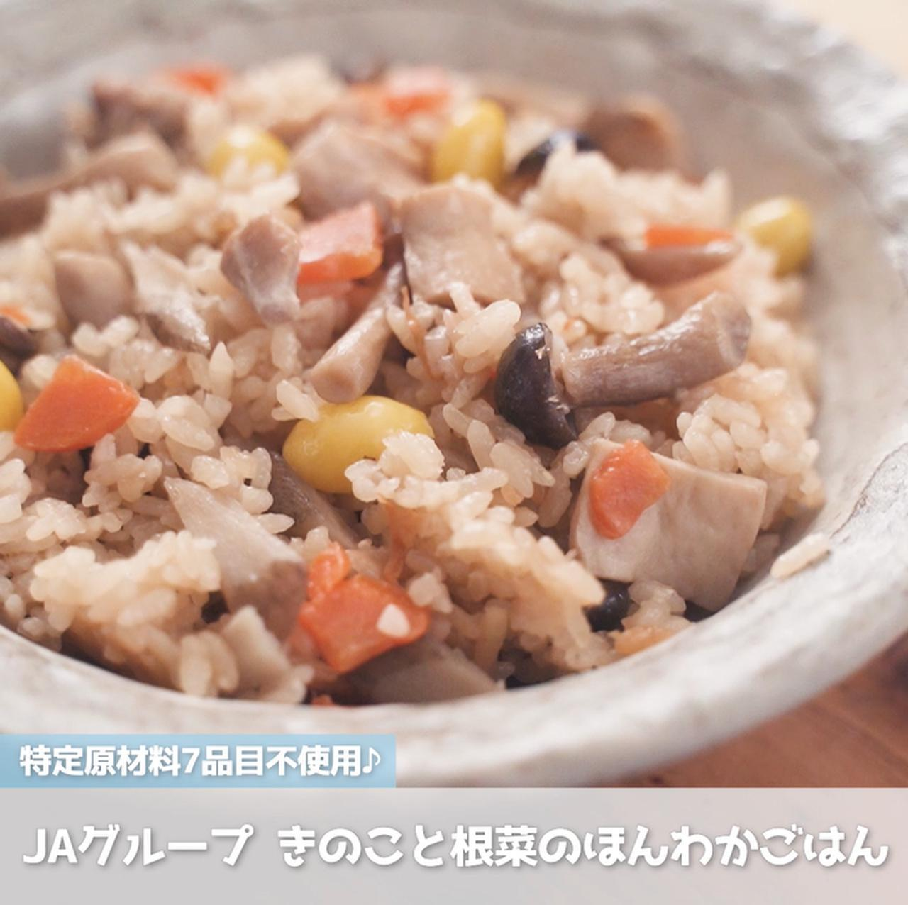画像: きのこと根菜の炊き込みご飯 - 君とごはん