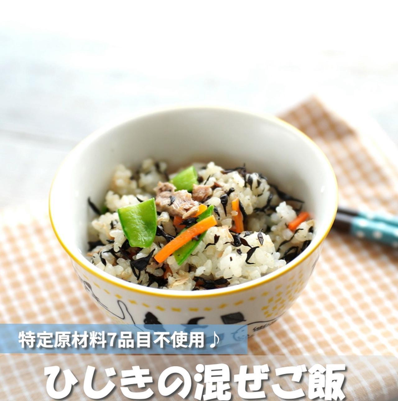 画像: 栄養たっぷりひじきの混ぜご飯 - 君とごはん