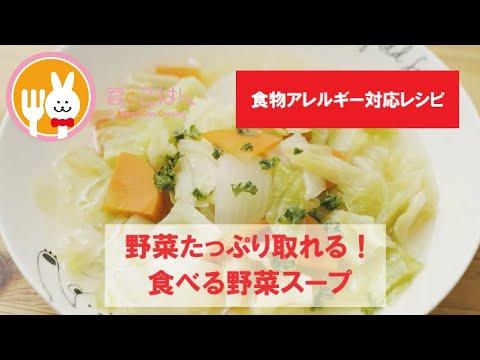 画像: 君とごはん【食物アレルギーレシピ】野菜たっぷり取れる!食べる野菜スープ【卵・乳・小麦不使用】 youtu.be