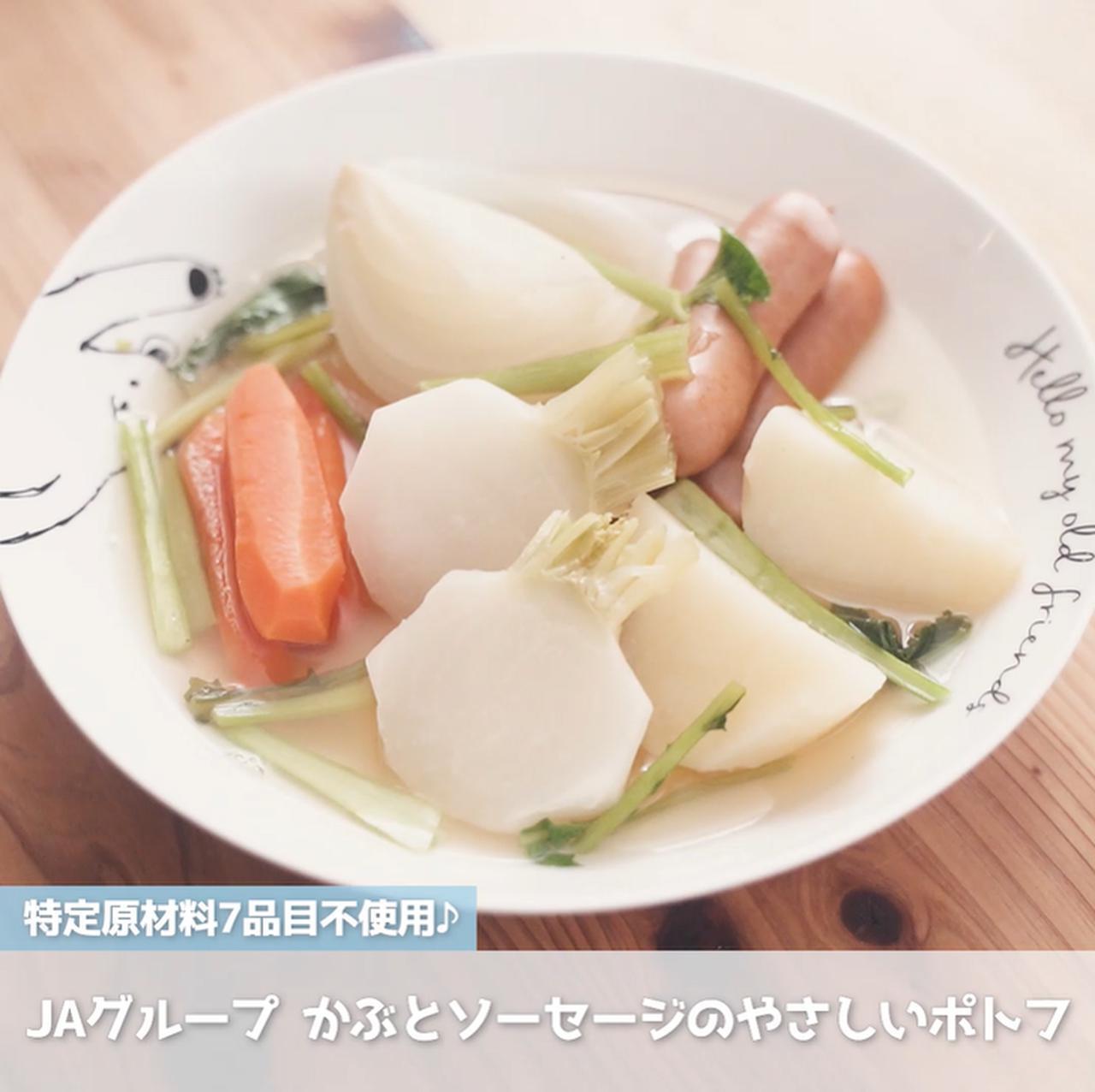 画像: 野菜がいっぱい!かぶとソーセージのポトフ - 君とごはん