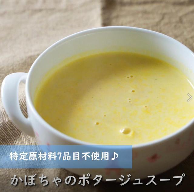 画像: 離乳食 中期レシピ!甘みが効いて美味しいかぼちゃのポタージュスープ - 君とごはん