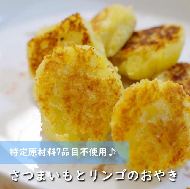 画像: 離乳食レシピ!簡単さつまいもとりんごのおやき - 君とごはん