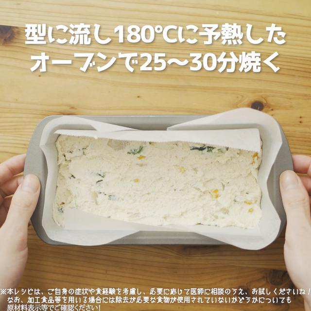 画像23: 特定原材料7品目不使用 レシピ