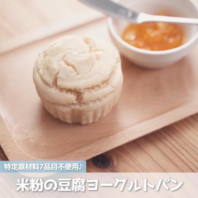 画像: 豆腐と豆乳ヨーグルトで作るふわふわ米粉パン - 君とごはん