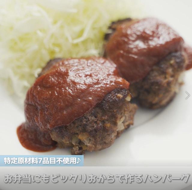 画像: お弁当にもピッタリおからで作るハンバーグ - 君とごはん