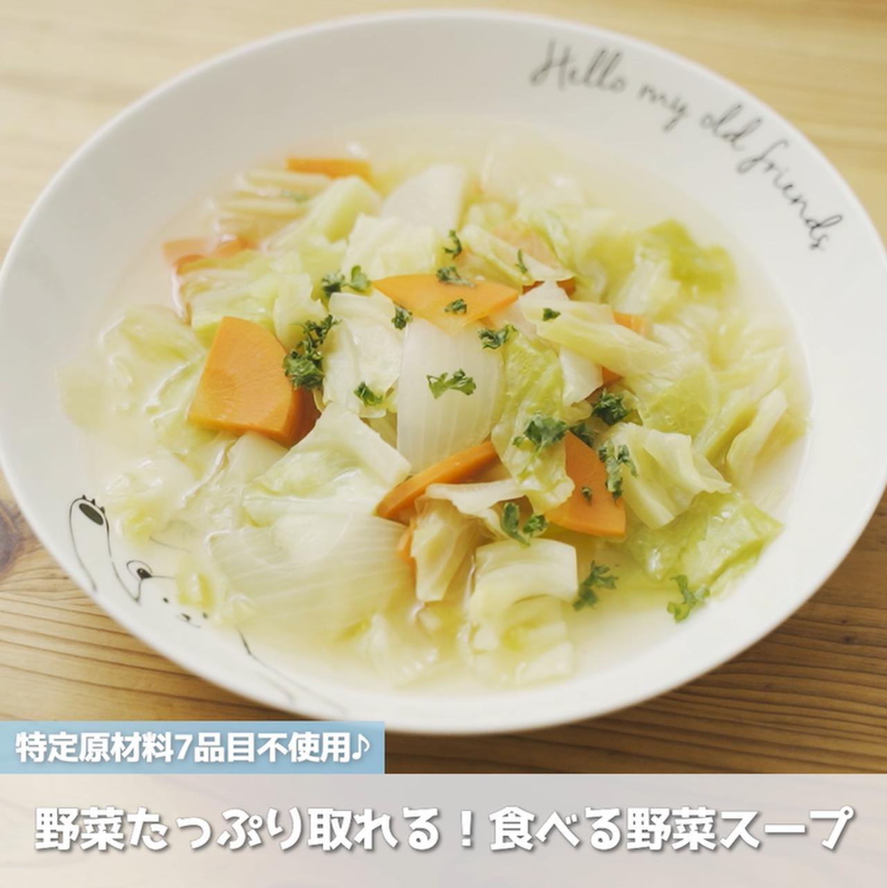 画像: 野菜たっぷり取れる!食べる野菜スープ - 君とごはん