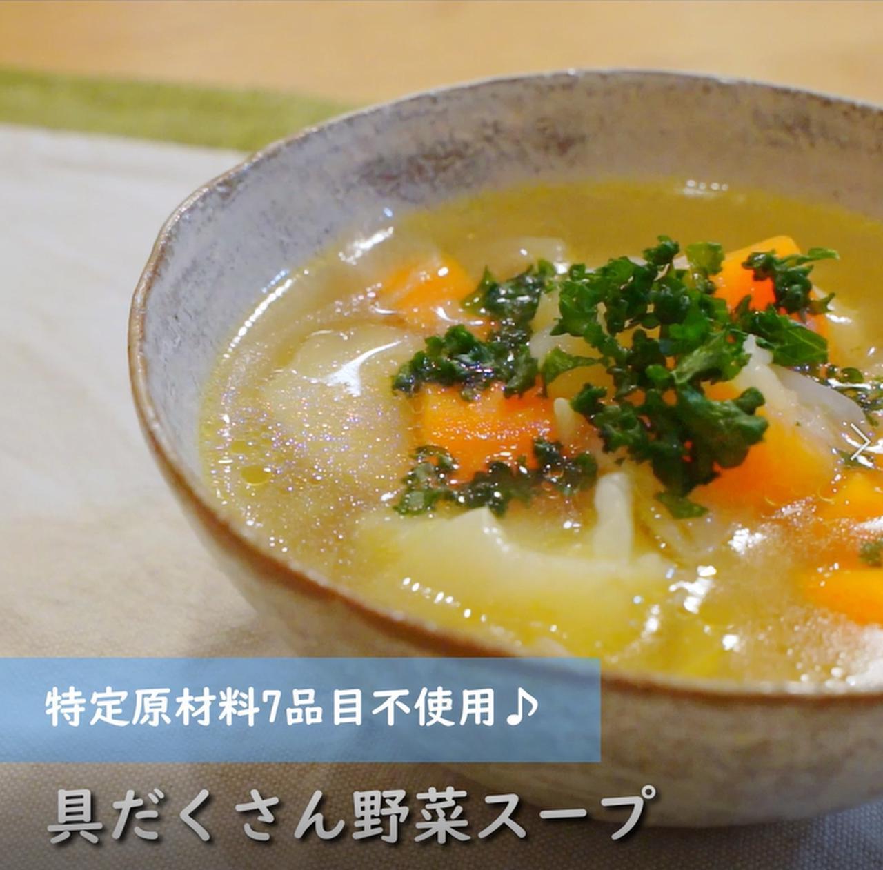 画像: 1皿でしっかり野菜がとれる!具だくさん野菜スープ - 君とごはん