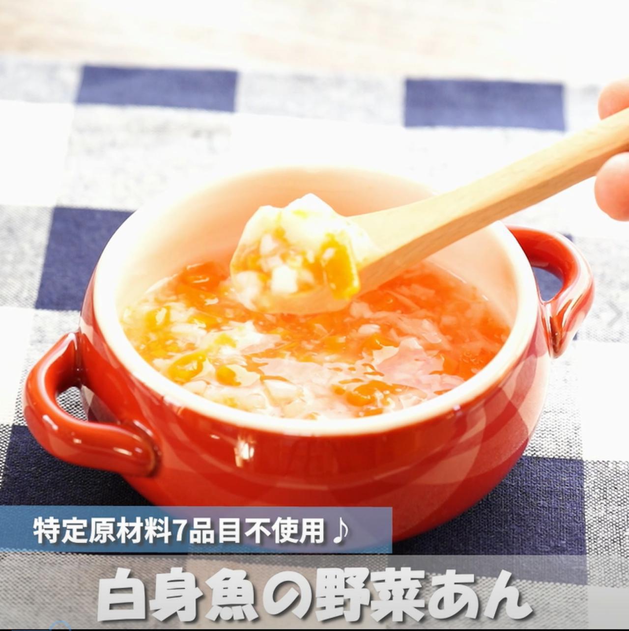 画像: 離乳食 中期レシピ!やさしい味の白身魚の野菜あん - 君とごはん