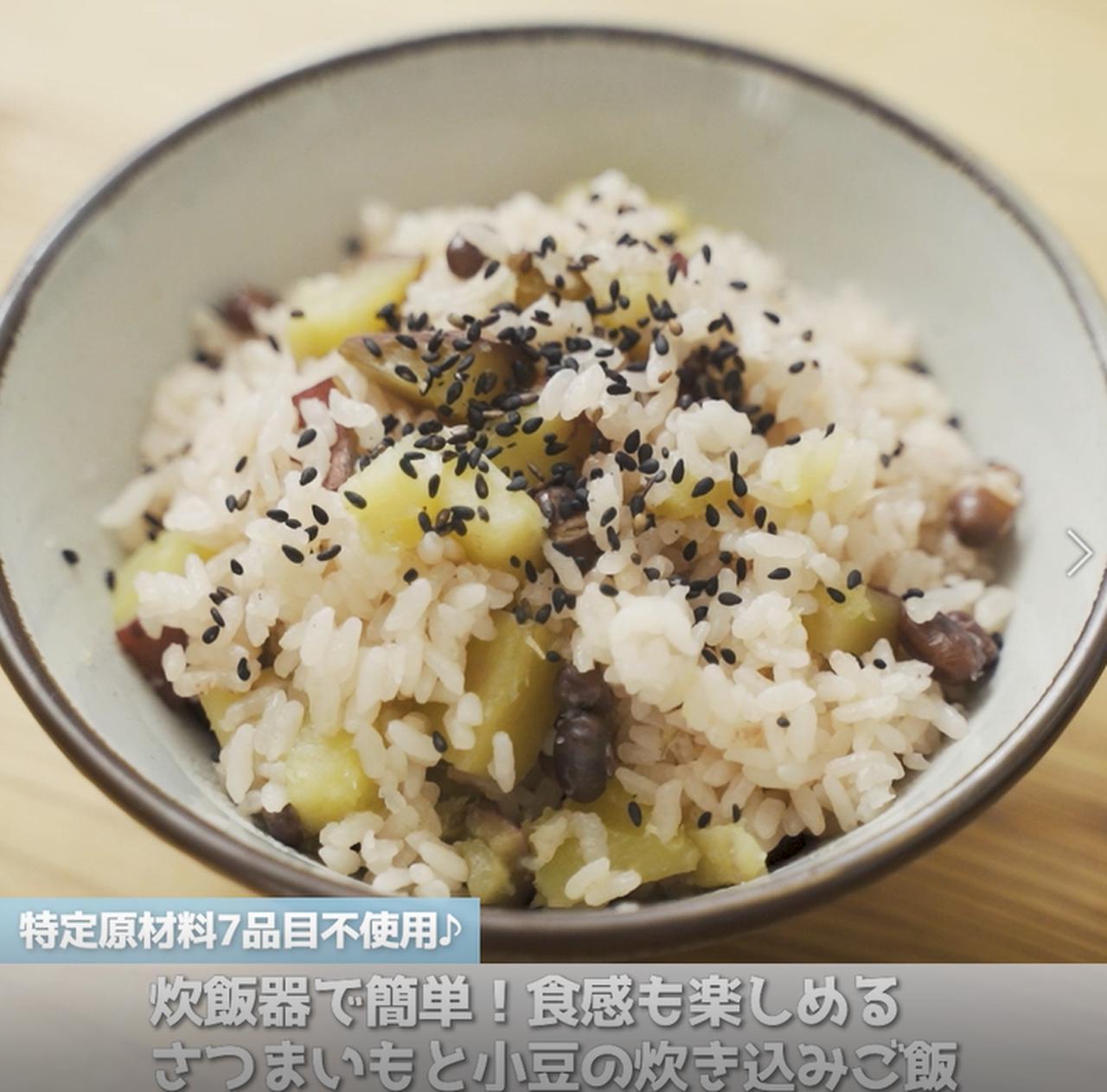 画像: 炊飯器で簡単!食感も楽しめるさつまいもと小豆の炊き込みご飯 - 君とごはん