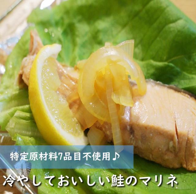 画像: 冷やして美味しい鮭のマリネ - 君とごはん