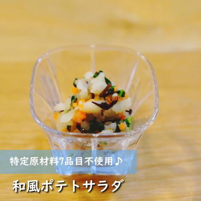 画像: マヨネーズを使用しない和風のポテトサラダ - 君とごはん